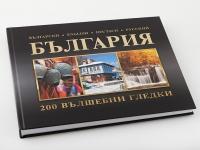 България - 200 Вълшебни гледки