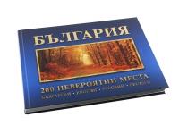 България 200 невероятни места